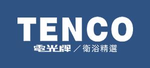 電光牌 TENCO 衛浴精選