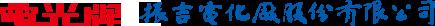 電光牌.TENCO-振吉電化廠股份有限公司